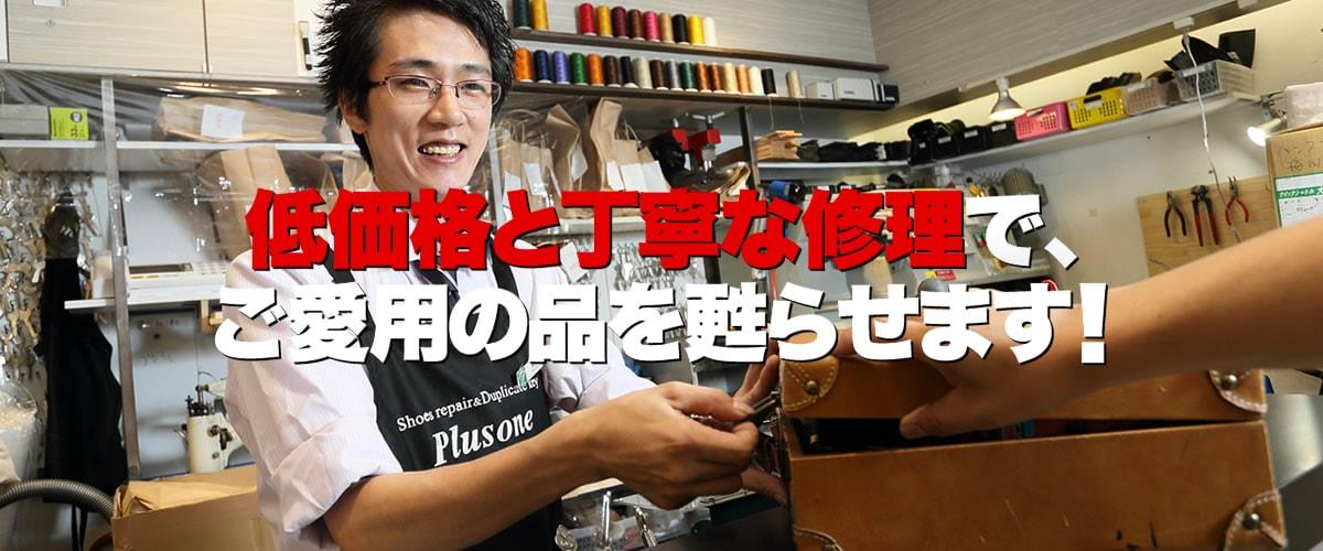 渋谷区道玄坂の渋谷プライムにある激安靴修理店!合鍵、鞄・傘